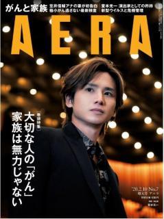 [雑誌] AERA 2020年02月10号