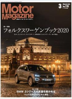 Motor Magazine (モーターマガジン) 2020年03月号