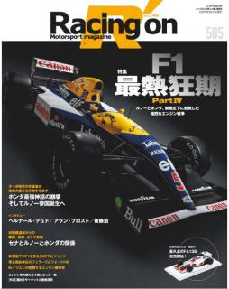 [雑誌] Racing on No.505