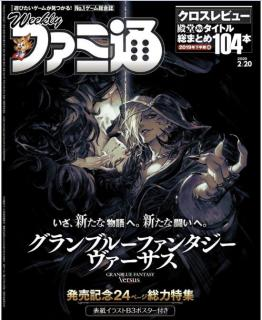 Weekly Famitsu 2020-02-20 (週刊ファミ通 2020年02月20日)