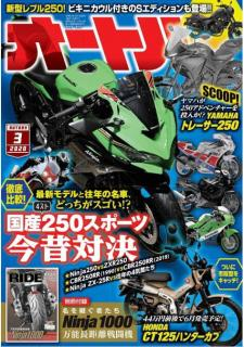 [雑誌] オートバイ 2020年03月号