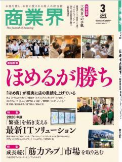 Shogyokai 2020-03 (商業界 2020年03月号)
