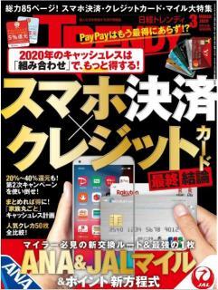 Nikkei Torendi 2020-03 (日経トレンディ 2020年03月号)
