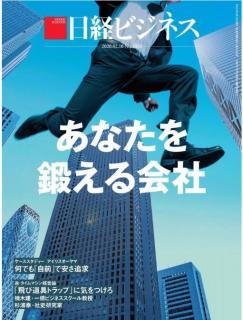 Nikkei Business 2020-02-10 (日経ビジネス 2020年02月10日号)