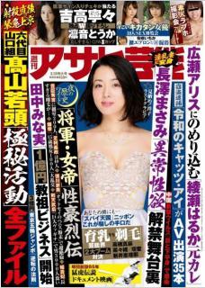 [雑誌] 週刊アサヒ芸能 2020年02月13日号 [Weekly Asahi Geinou 2020-02-13]