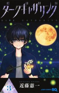 Darkgathering (ダークギャザリング) 01-03