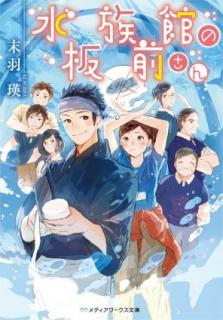 [Novel] Suizokukan no Itamaesan (水族館の板前さん)