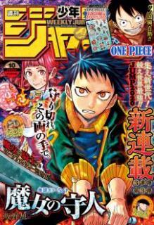 Weekly Shonen Jump 2020-10 (週刊少年ジャンプ 2020年10号)