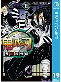 Kimetsu no Yaiba (鬼滅の刃) 01-20