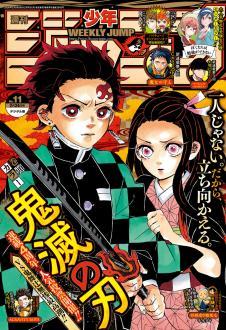 Weekly Shonen Jump 2020-11 (週刊少年ジャンプ 2020年11号)