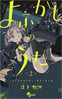 Yofukashi no Uta (よふかしのうた) 01-02