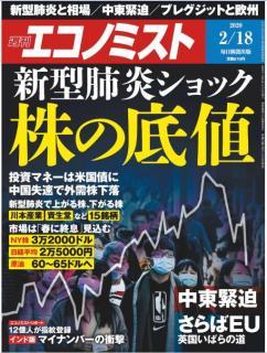 Weekly Echonomist 2020-02-18 (週刊エコノミスト2020年02月18日号)