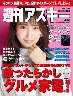 Weekly Ascii 2020-02-11 (週刊アスキー 2020年02月11日)