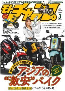 [雑誌] モトチャンプ 2020年03月号 [Moto Champ 2020-03]