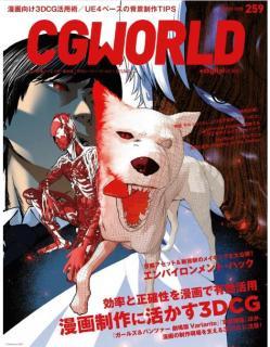 [雑誌] CGWORLD (シージーワールド) Vol.259