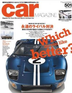 [雑誌] CAR MAGAZINE (カーマガジン) Vol.501