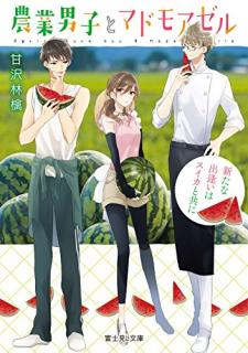[Novel] Nogyo Danshi to Madomoazeru (農業男子とマドモアゼル) 01-02