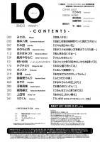 COMIC LO 2020年3月号