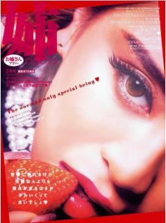 Ane Ageha Onesan Ageha 2020-03 (姉ageha (お姉さんアゲハ) 2020年03月号)