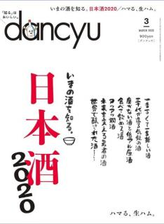 [雑誌] dancyu (ダンチュウ) 2020年03月号
