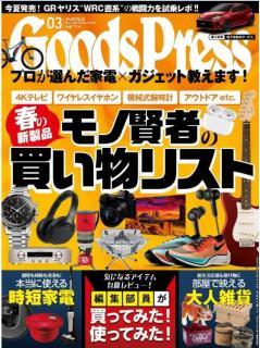 GoodsPress (グッズプレス) 2020年03月号