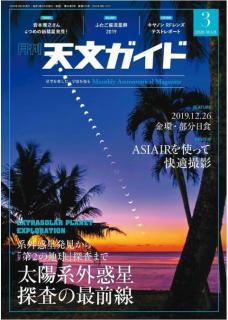 Tenmon Gaido 2020-03 (天文ガイド 2020年03月号)
