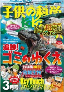 Kodomo no Kagaku 2020-03 (子供の科学 2020年03月号)
