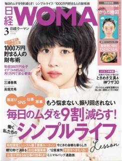 Nikkei Uman 2020-03 (日経ウーマン 2020年03月号)