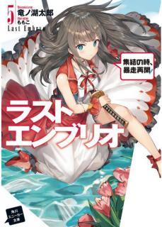 [Novel] Last Embryo (ラストエンブリオ) 01-05