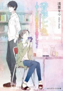 [Novel] Kosai Nanairo Kaori no Himitsu ni Mimi o Sumashite (香彩七色 ~香りの秘密に耳を澄まして~)
