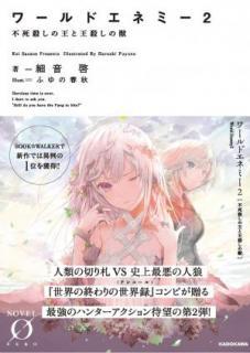[Novel] Warudo Enemi (ワールドエネミー ) 01-02