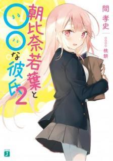 [Novel] Asahina Wakaba to Marumaru na Kareshi (朝比奈若葉と○○な彼氏) 01-02