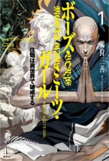 [Novel] Bozu Mitsu Garu (ボーズ・ミーツ・ガール) 01