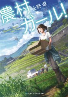 [Novel] Noson Garu (農村ガール!)