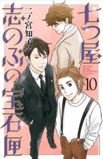Nanatsuya Shinobu no Housekibako (七つ屋志のぶの宝石匣) 01-10