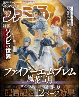 Weekly Famitsu 2020-02-27 (週刊ファミ通 2020年02月27日)