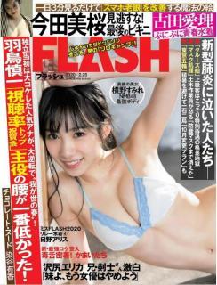 FLASH 2020年02月25日号