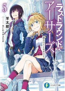 [Novel] Rasuto Raundo Asazu (ラストラウンド・アーサーズ) 01-05