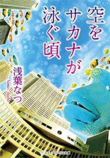 [Novel] Sora o Sakana ga Oyogu Koro (空をサカナが泳ぐ頃)