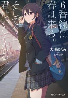 [Novel] Rokubansen ni Haru wa Kuru Soshite Kyo Kimi wa Inaku Naru (6番線に春は来る。そして今日、君はいなくなる。)