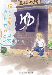 [Novel] Neko to Kinpatsu to Shiawase no yu (猫と金髪としあわせの湯)