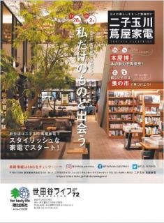 [雑誌] 世田谷ライフmagazine No.72 [Setagaya Raifu Magazine No.72]