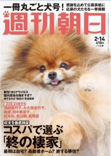 Weekly Asahi 2020-02-14 (週刊朝日 2020年02月14日号)