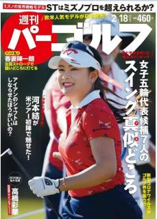 Weekly Pagolf 2020-01-18 (週刊パーゴルフ 2020年02月18日号)