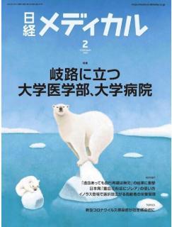 Nikkeidical 2020-02 (日経メディカル 2020年02月号)