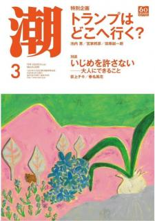 Gekkan Cho Nube 2020-03 (月刊「潮」電子版 2020年03月号)