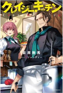 [Novel] Kureiji Kitchin (クレイジー・キッチン) 01