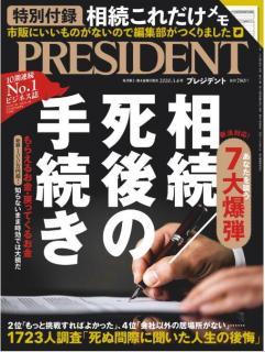 PRESIDENT (プレジデント) 2020年03月06日号