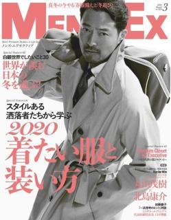MEN'S EX (メンズ・イーエックス) 2020年03月号