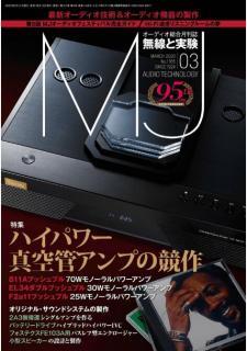 MJ Musen toJikken 2020-03 (MJ無線と実験 2020年03月号)
